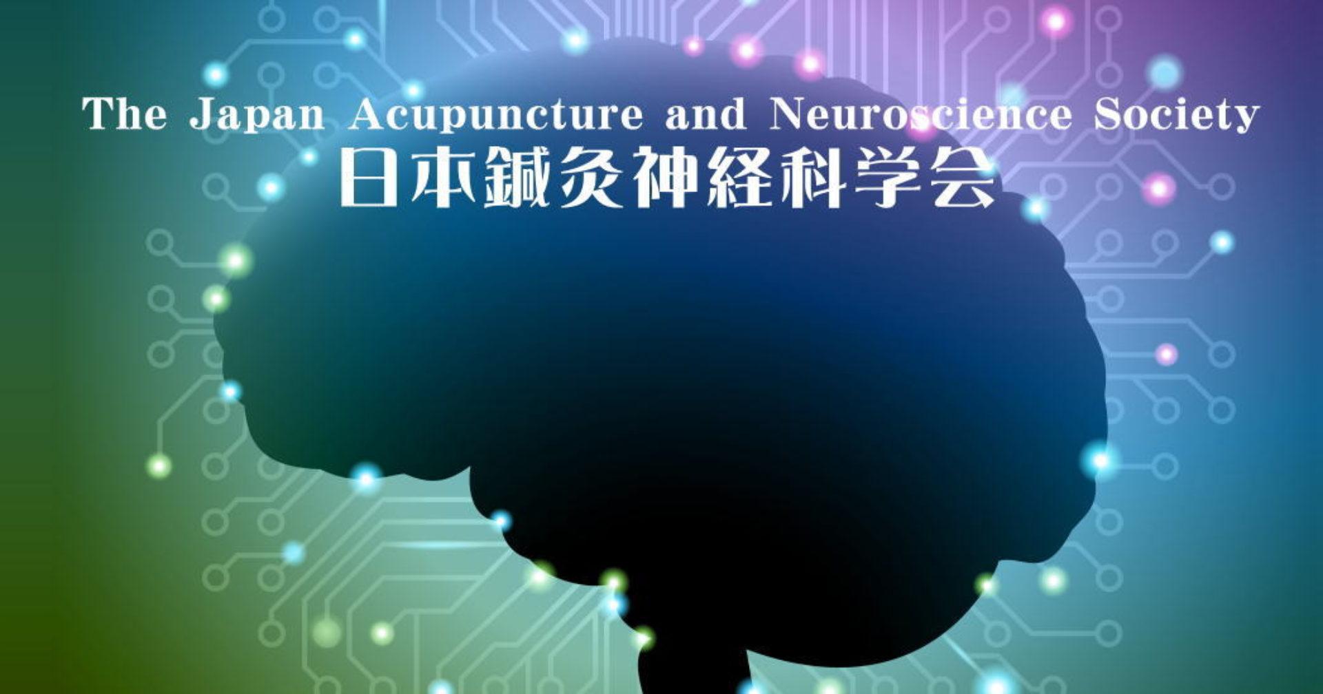 日本鍼灸神経科学会